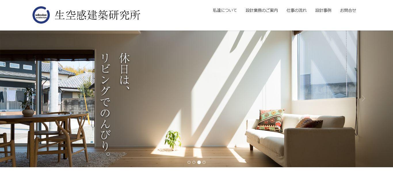 茨城限定ホームページプラン作品事例3 生空感