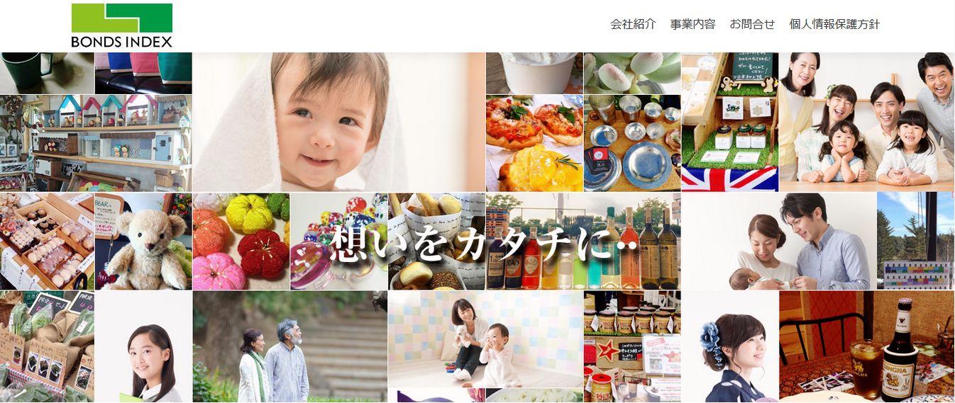 WEBサイト運用事例2