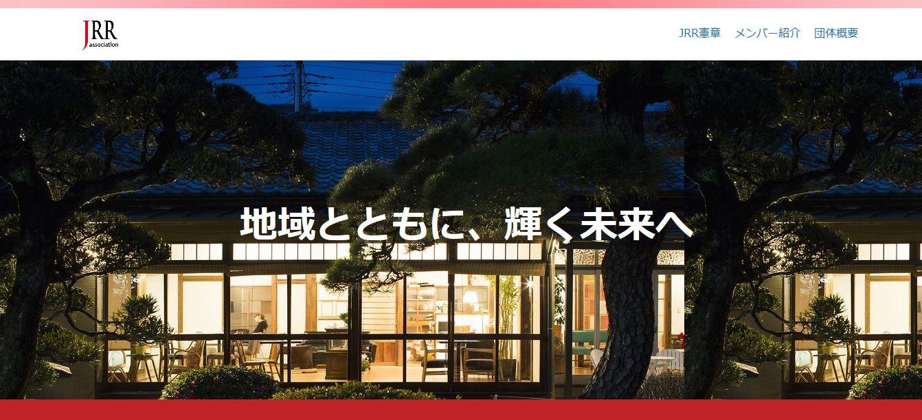茨城限定ホームページプラン作品事例4 JRR