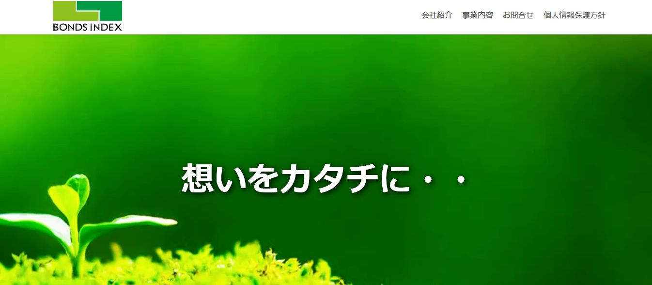 bondsndex_webサイト
