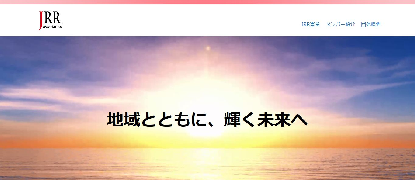 WEBサイト運用事例3