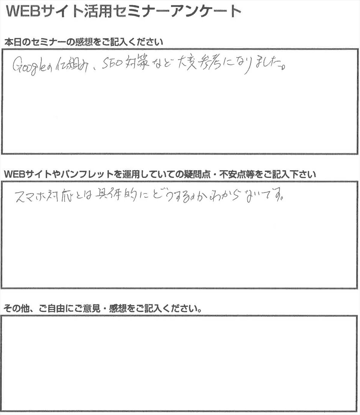 つくばでのWEB活用セミナーアンケート2