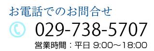 ミライスタイルへの電話お問合せ