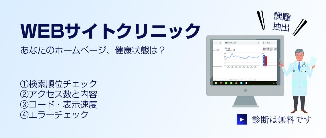 茨城県のWEB制作会社のサービス:無料診断