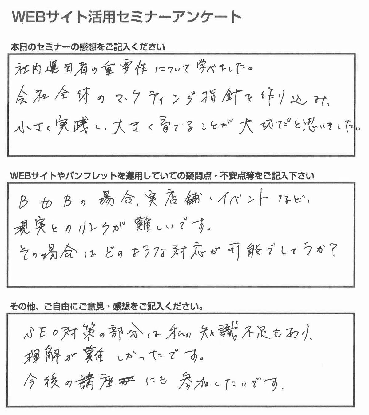 つくばでのWEB活用セミナーアンケート3