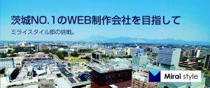 茨城県のWEB制作会社