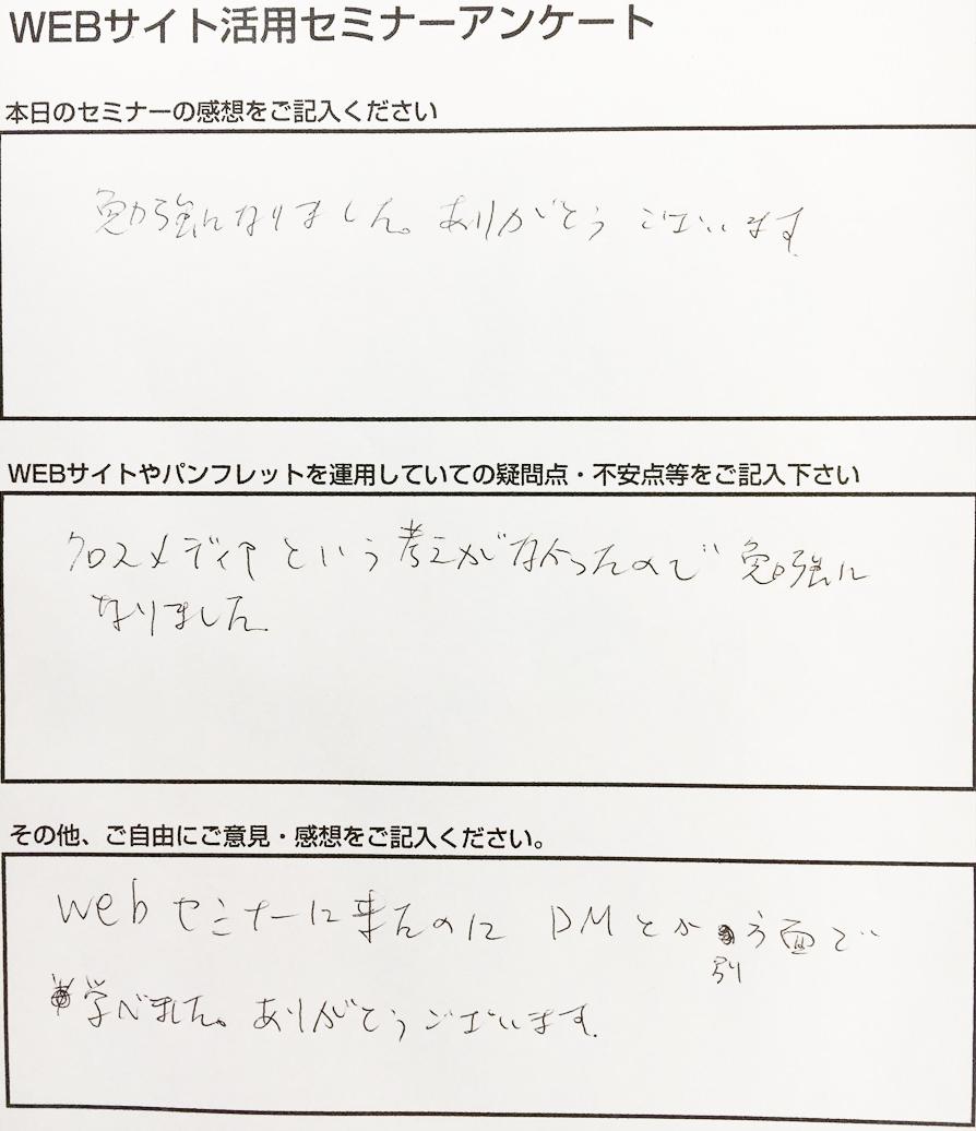 つくばでのWEB活用セミナーアンケート4