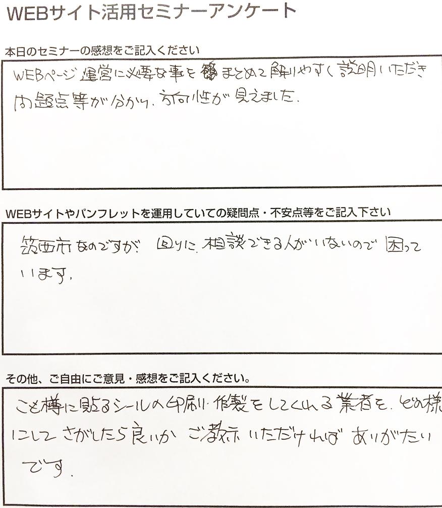 つくばでのWEB活用セミナーアンケート5