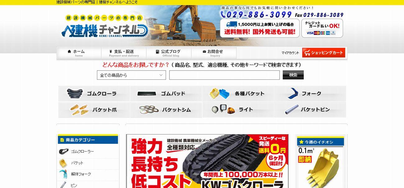 建設機械パーツの専門店|建機チャンネル
