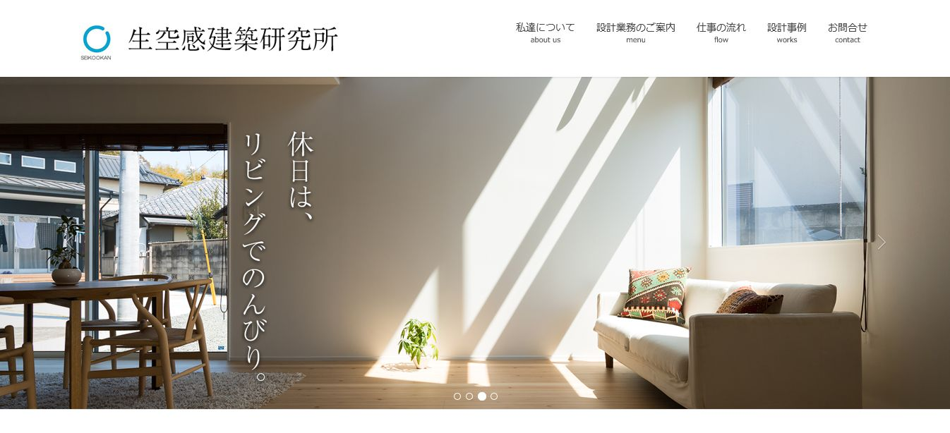 茨城県つくばみらい市のホームページ制作・運用 株式会社生空感