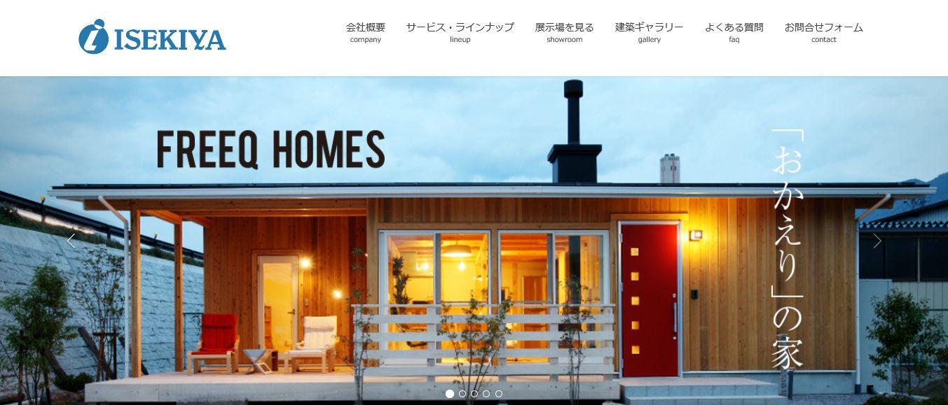伊勢喜屋工務店のホームページ