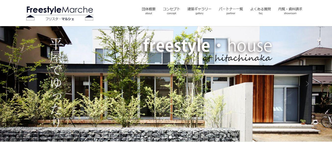 茨城県ホームページ制作・運用のお客様 フリスタマルシェ