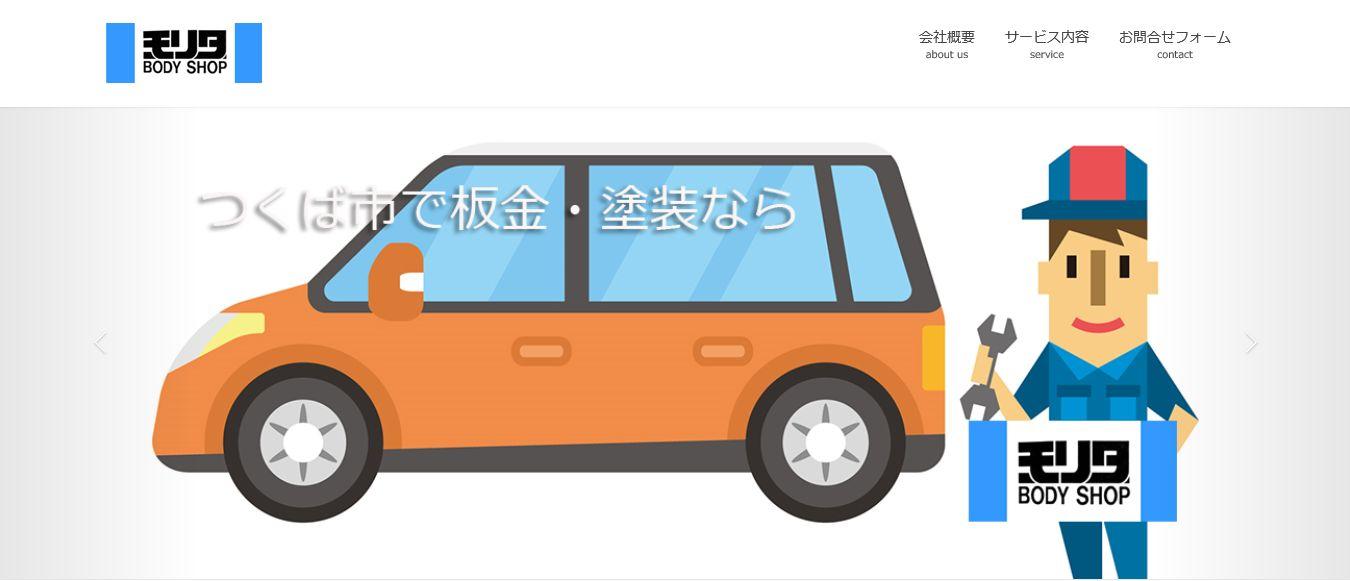 茨城県つくば市のホームページ制作・運用 モリタボディショップ