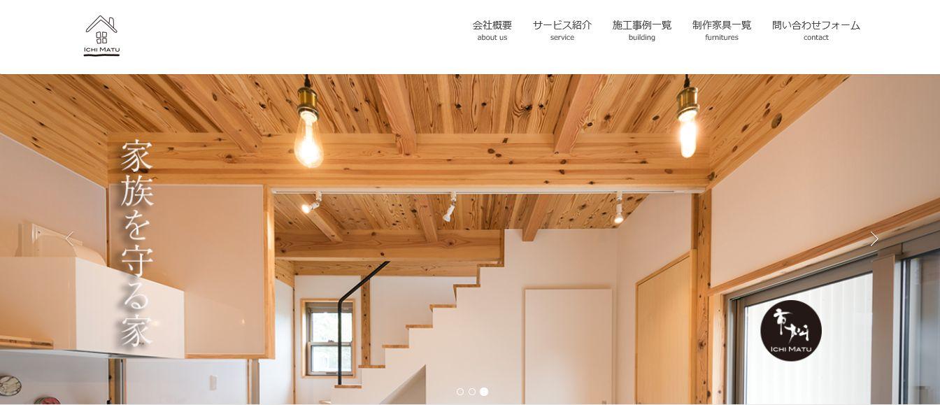 茨城県常総市のホームページ制作・運用の工務店様 市松様