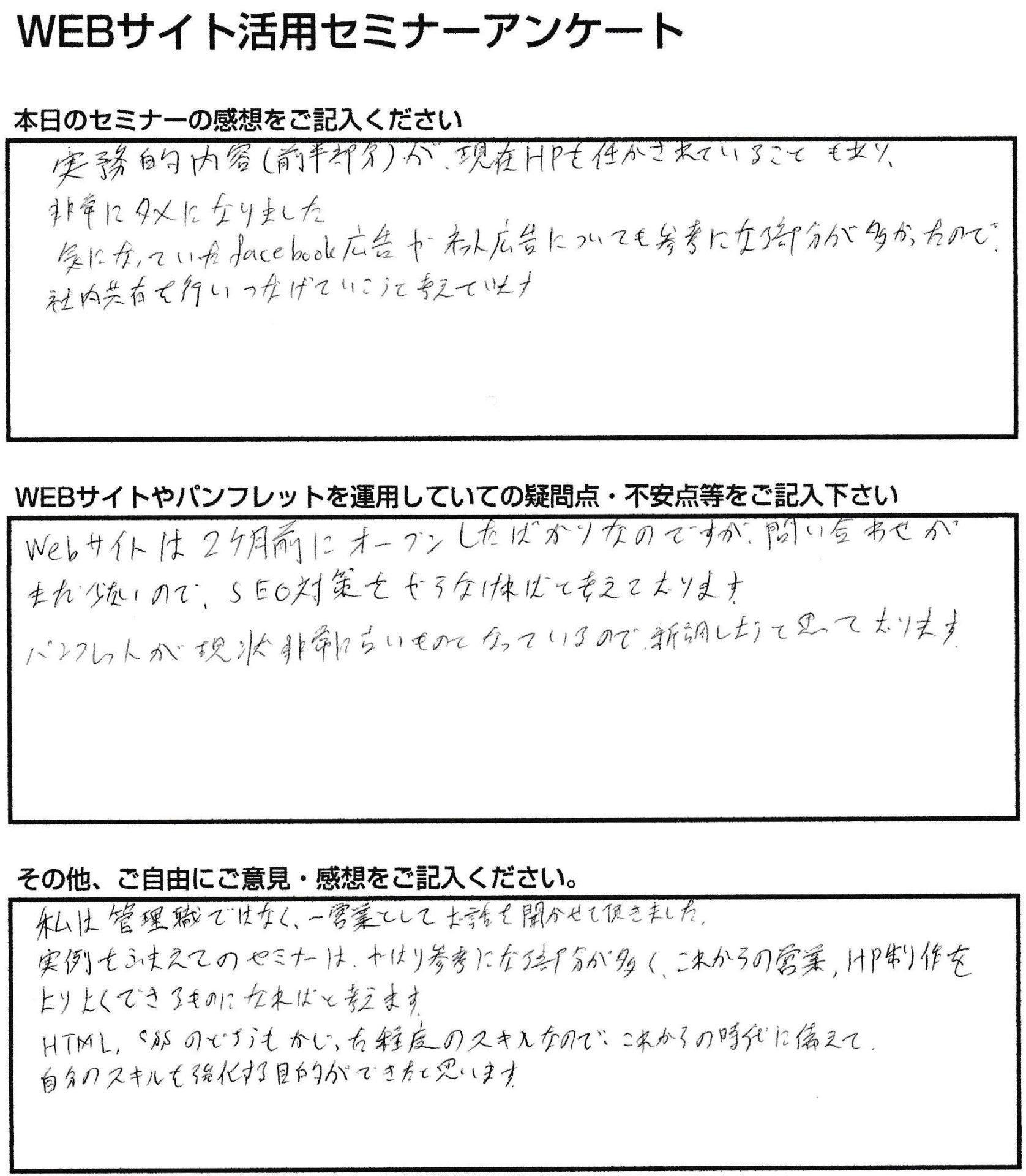 つくばでのWEB活用セミナーアンケート8