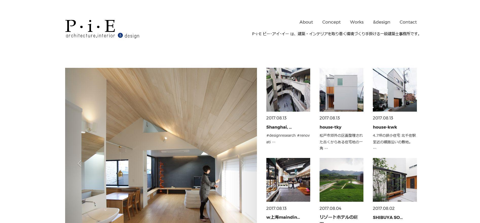 建築設計事務所 (株)PIE(ピーアイイー)