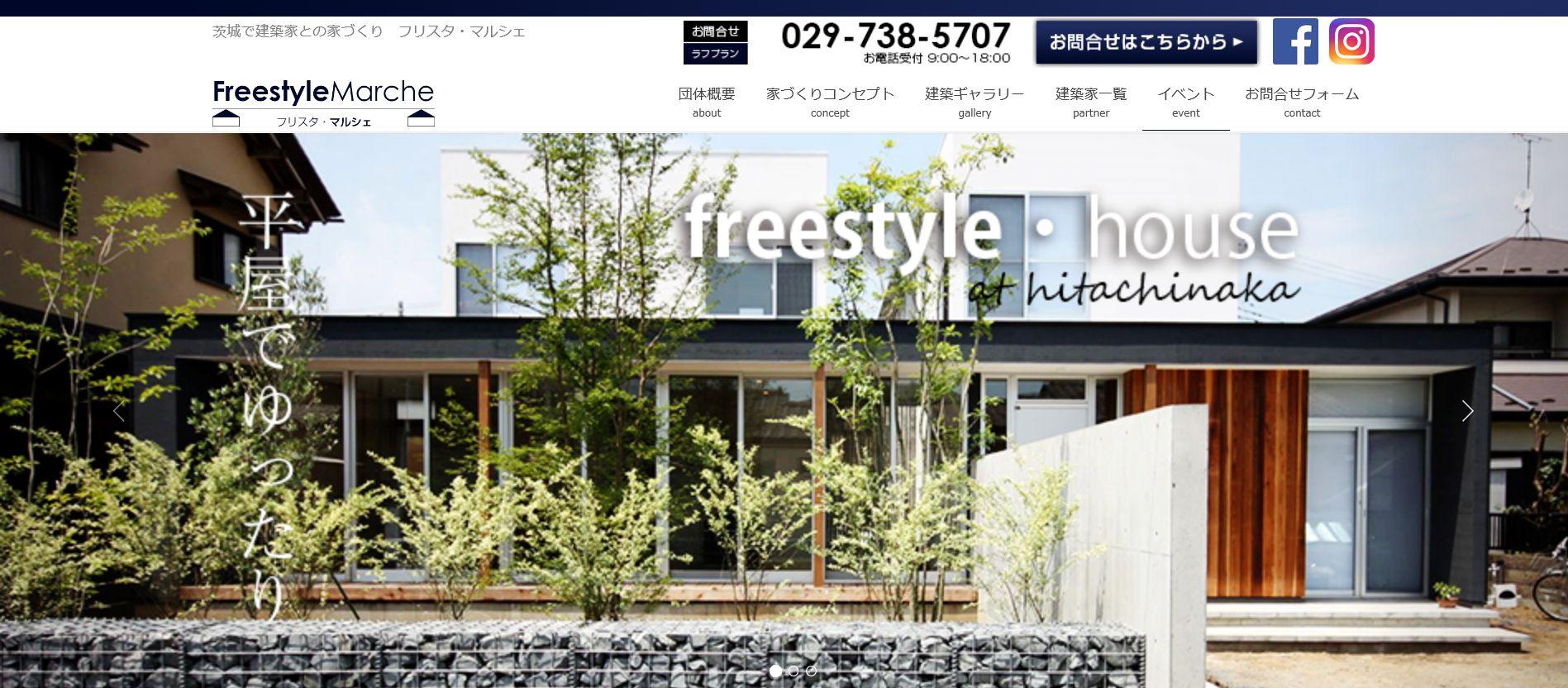 茨城の建築設計事務所ネットワーク フリスタマルシェ