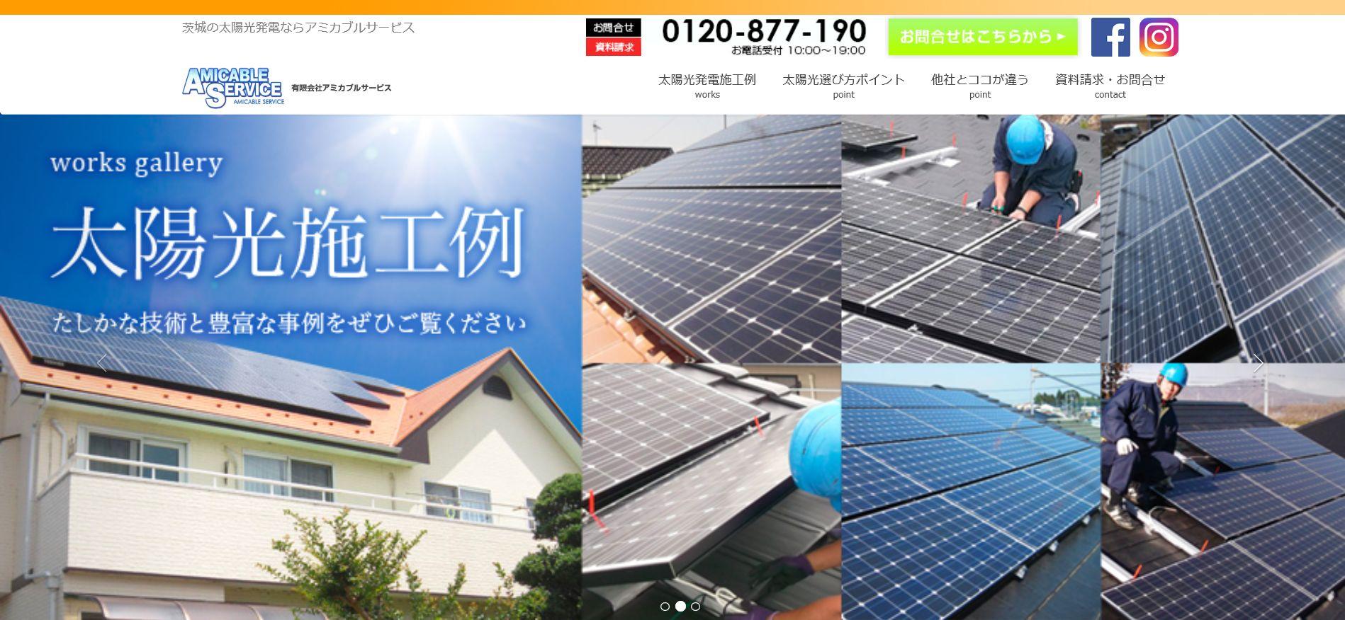 茨城の太陽光発電ならアミカブルサービス