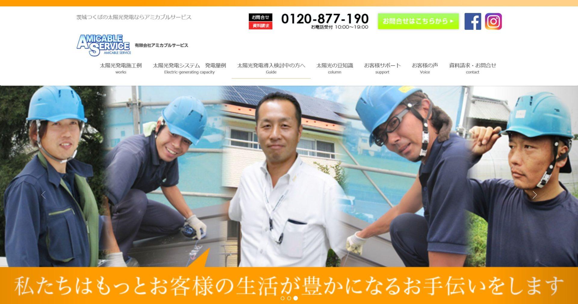 茨城県つくば・阿見町の太陽光発電 アミカブルサービス