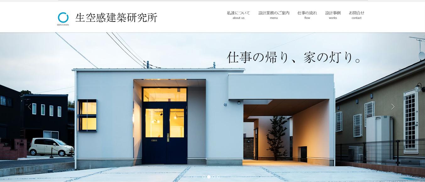 茨城県つくばみらい市の建築家 生空感
