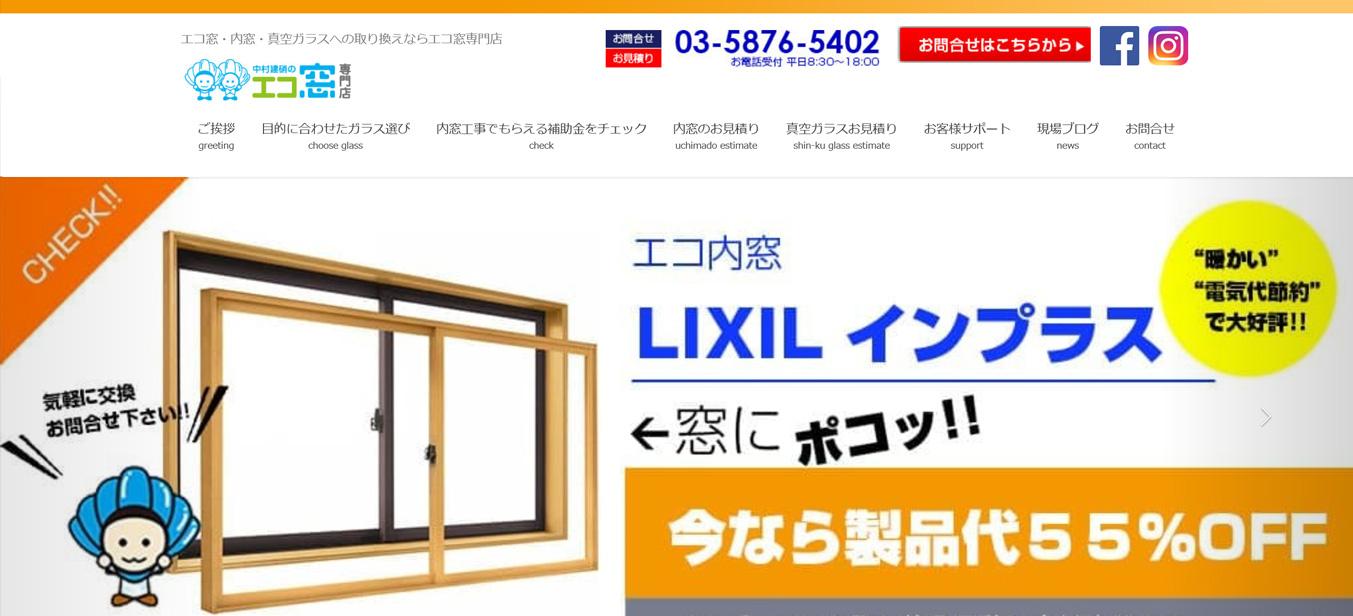 エコ窓・内窓・真空ガラスへの取り換えなら エコ窓専門店