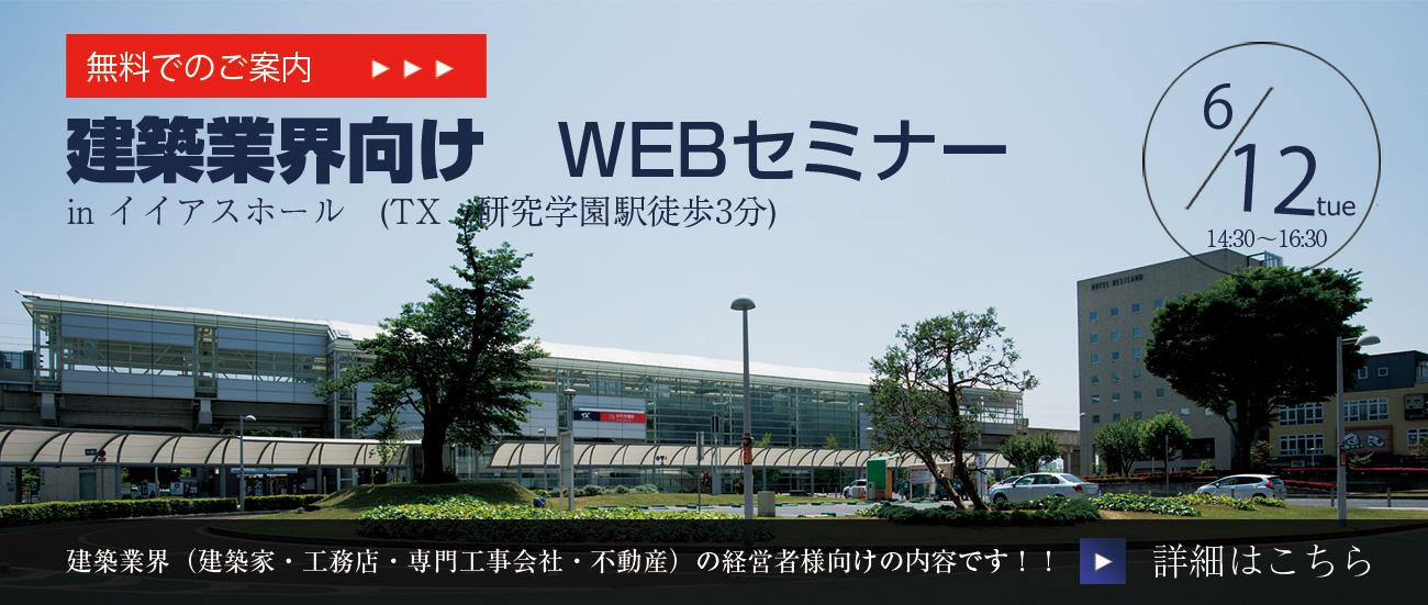 建築業界専門のWEB運用会社ミライスタイルWEB活用セミナー
