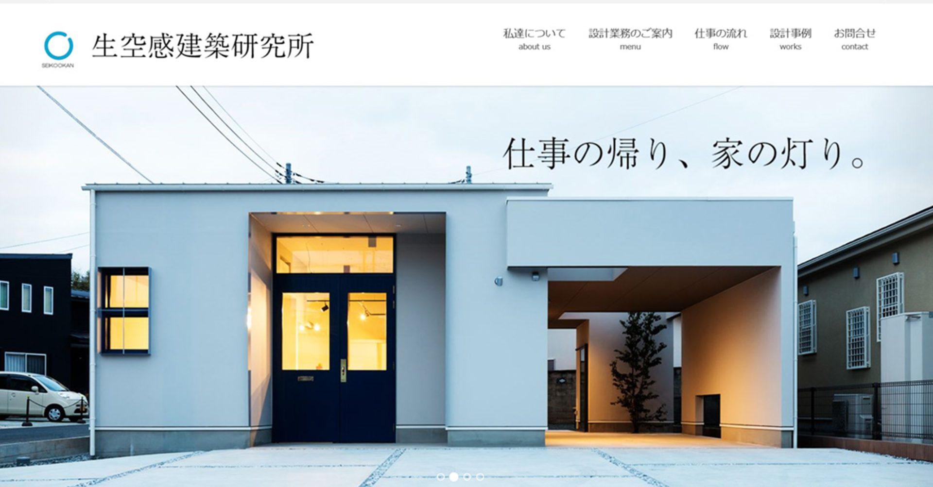 生空感建築研究所のホームページ