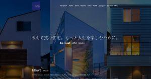 ホープスのホームページデザイン