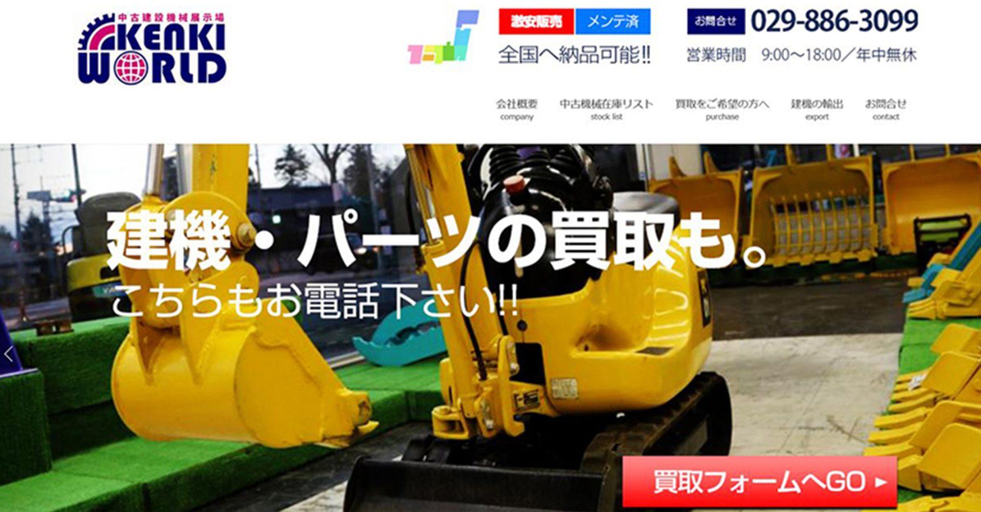 建機ワールドのホームページ