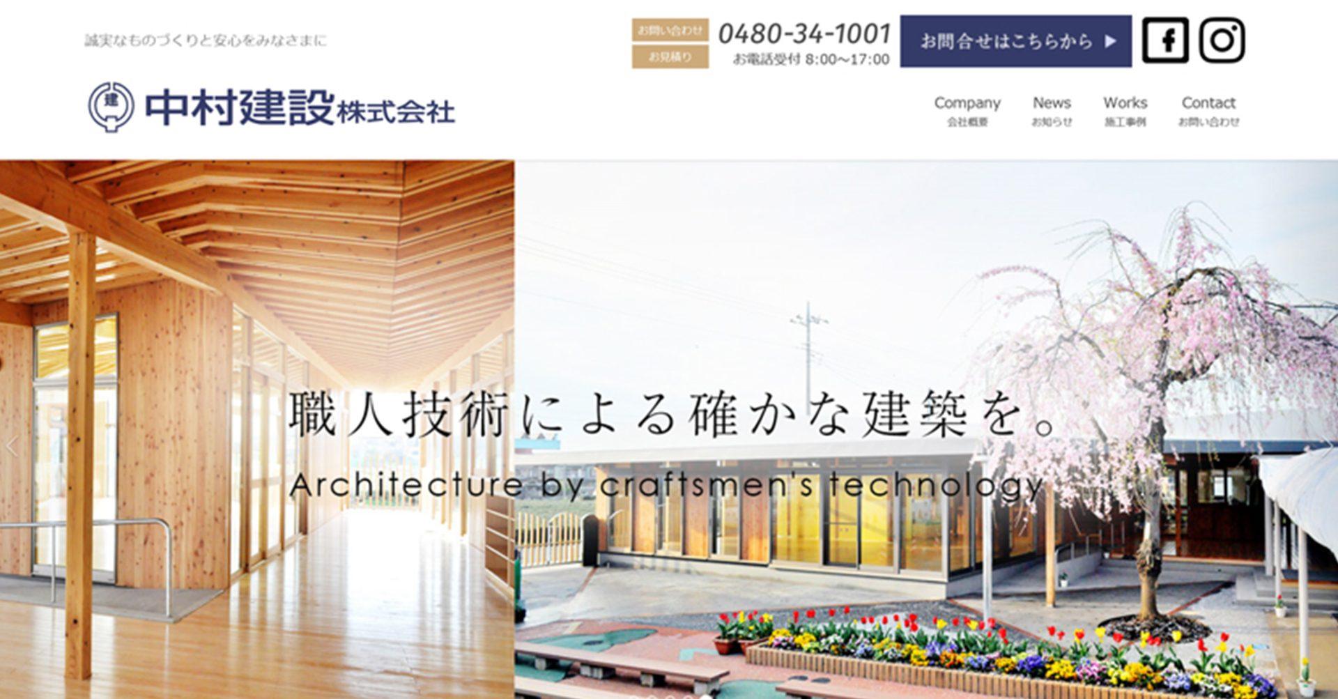 中村建設(株)のホームページ