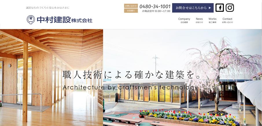 埼玉の工務店 中村建設(株)