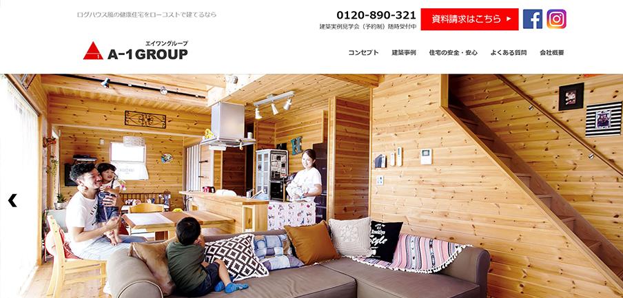 エイ・ワン株式会社のホームページ