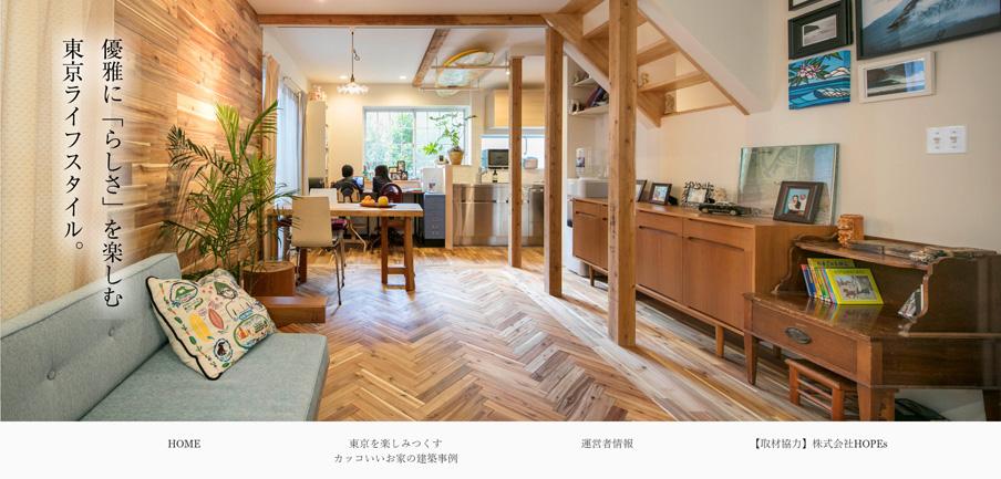 高級住宅・狭小住宅の東京ライフスタイル
