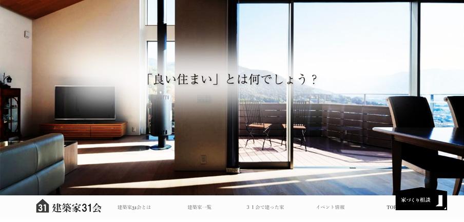 建築家31会