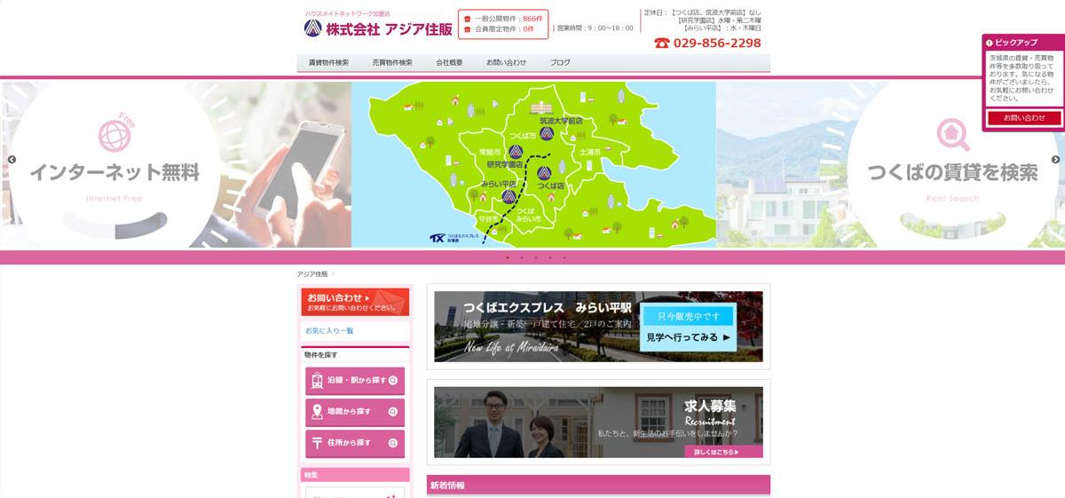 アジア住販のホームページ
