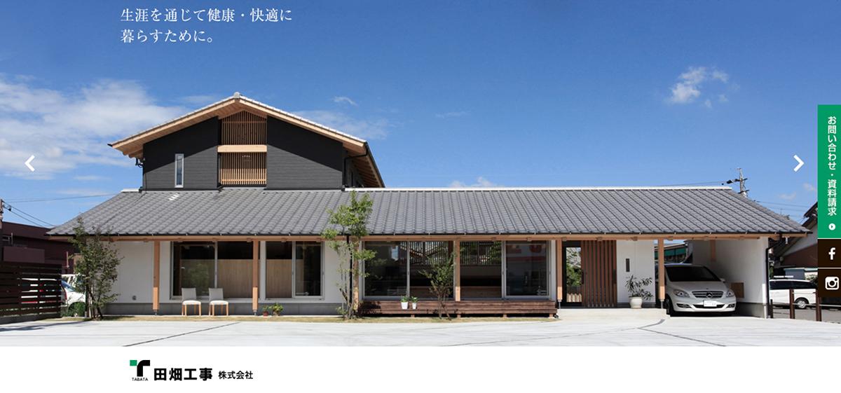 田畑工事株式会社のホームページ