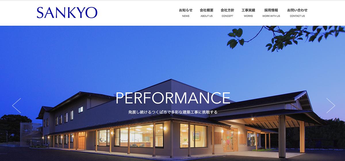 株式会社三共建設のホームページ