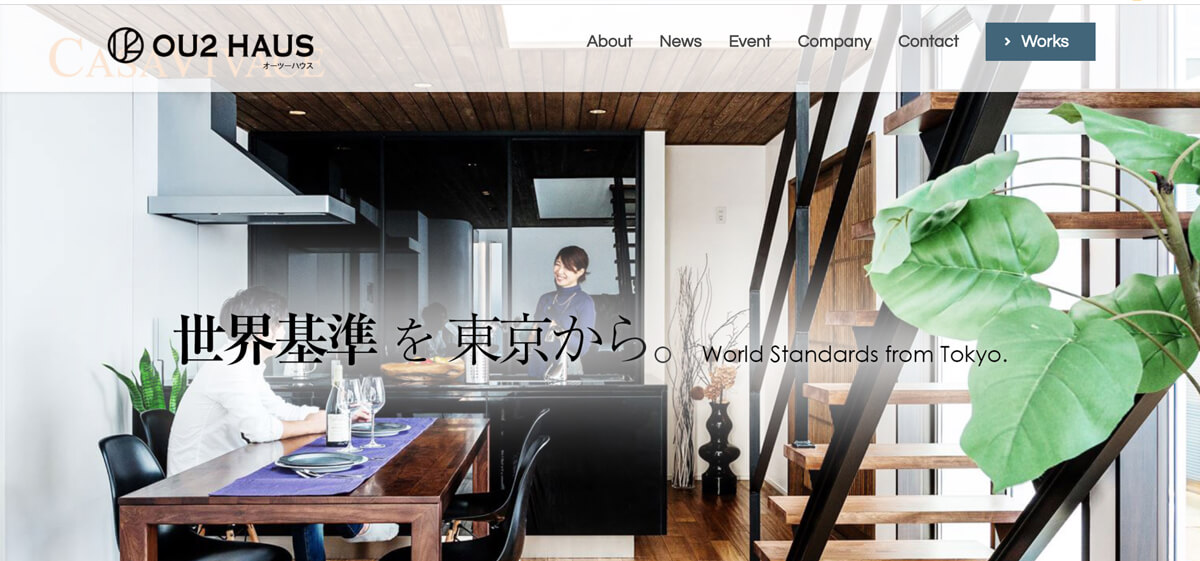東京都の注文住宅 OU2HAUS