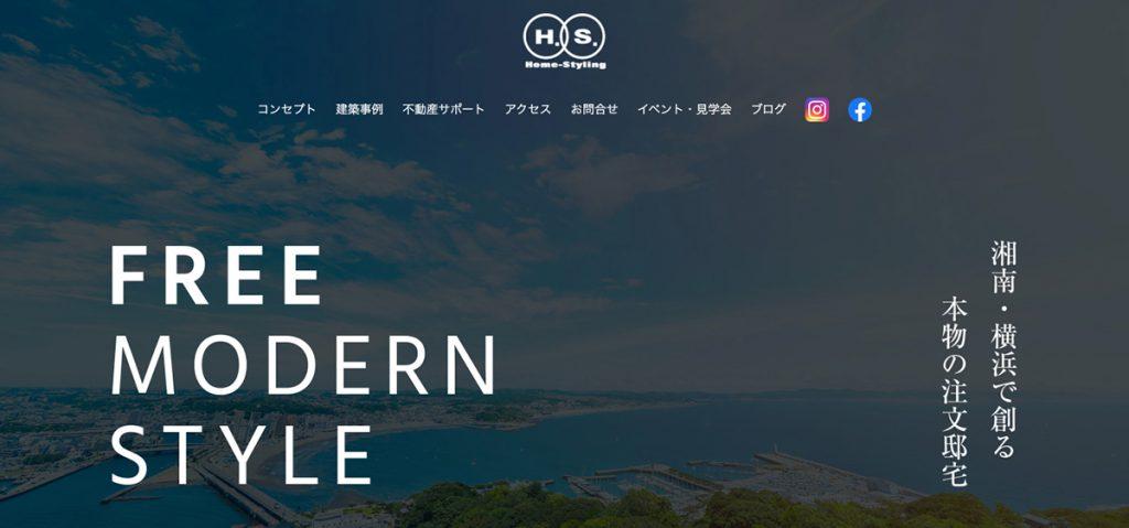 株式会社ホームスタイリングのホームページ