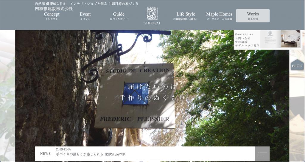 四季彩建設株式会社のホームページ