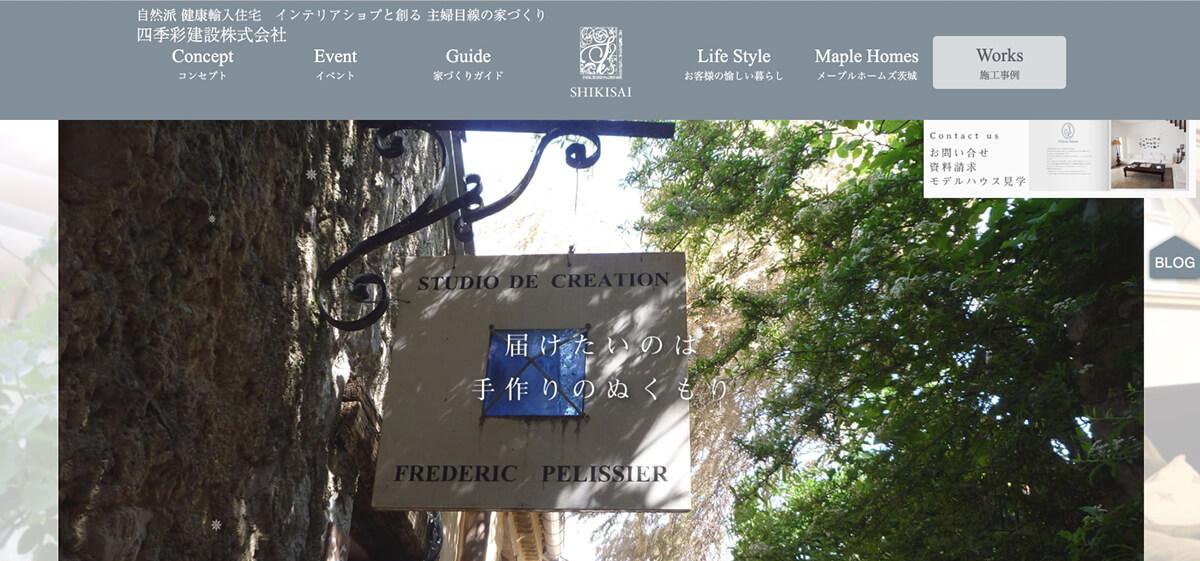 茨城県石岡市の輸入住宅・工務店 (株)四季彩建設