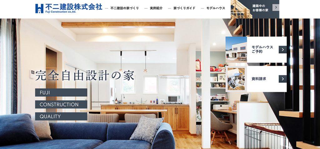 不二建設株式会社のホームページ
