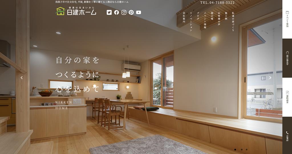 日建ホームのホームページ