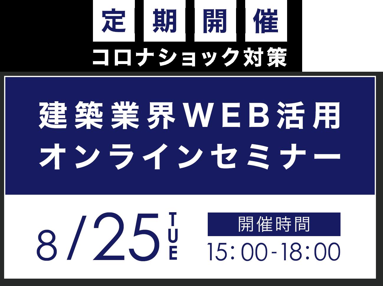 緊急開催建築業界WEB活用オンラインセミナー