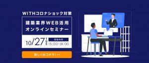 10月27日オンラインセミナー