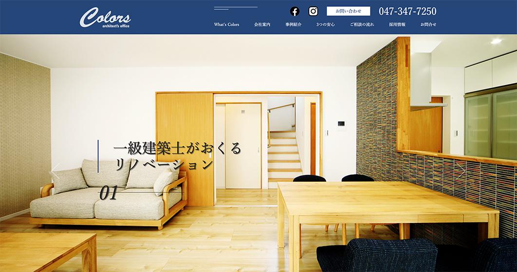 株式会社カラーズのホームページ