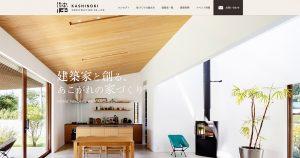 設計事務所のホームページ