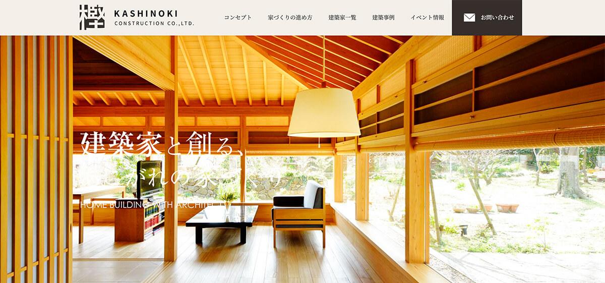 デザイン性・性能を併せ持つ千葉県の工務店かしの木建設株式会社