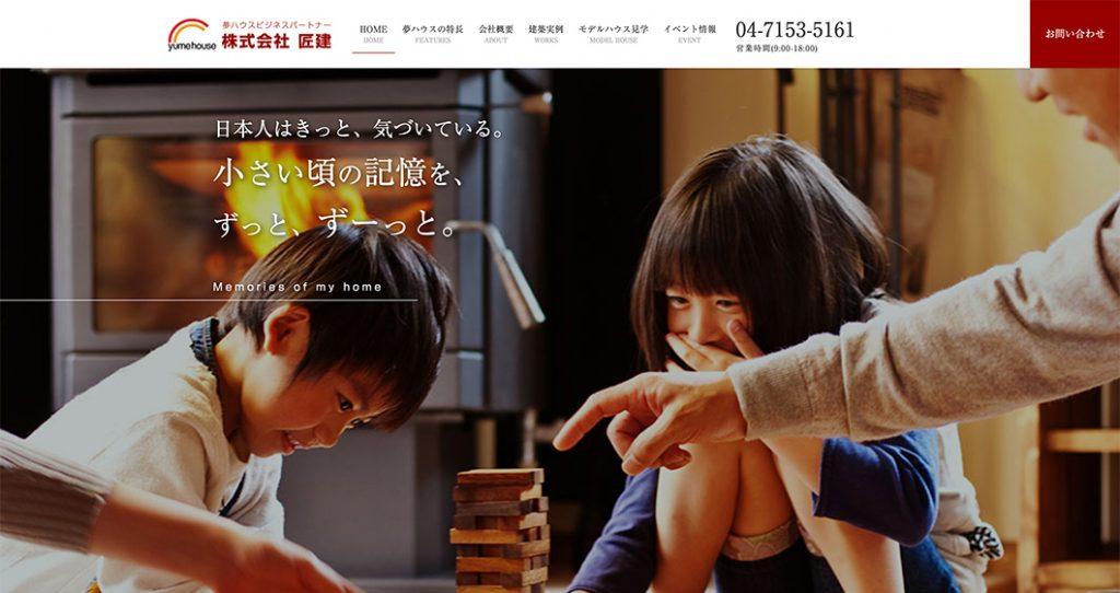 株式会社匠建のホームページ