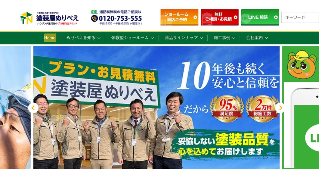 ぬりべぇのホームページ